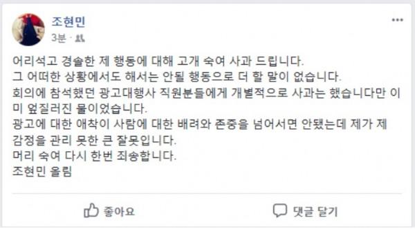 조현민 대한항공 전무 페이스북 캡처.jpg