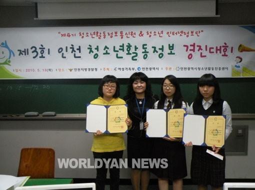 인천청소년활동진흥센터 제3회 청소년활동정보 경진대회 개최