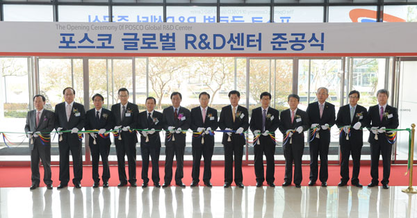 인천 송도국제도시, 포스코 글로벌 R&D센터 준공