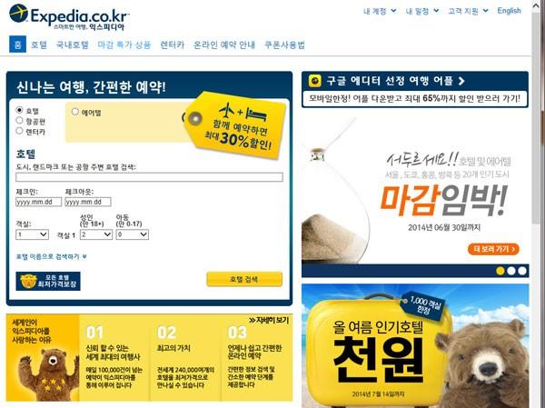 SK텔레콤, 세계최대 온라인 여행사 '익스피디아'와 전략적 제휴