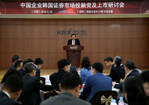 한국거래소, 중국기업·기관투자자 대상 설명회