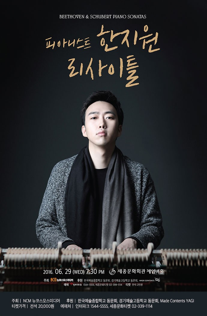 한지원 리사이틀, '베토벤과 슈베르트 소나타' 개최