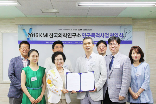 KMI 한국의학연구소, 2016년도 의료연구지원사업 협약식