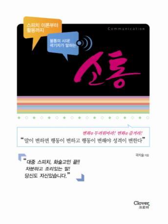 KTV 곽지술, 화술안내서 '소통' 출간