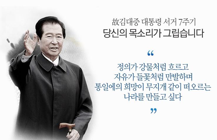 김대중 서거 7주기, 與野 주요인사 추도식 대거 참석