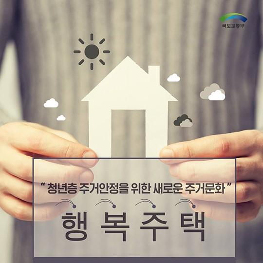 행복주택 주차장․어린이집 기준, 입주자 특성 맞게 변경