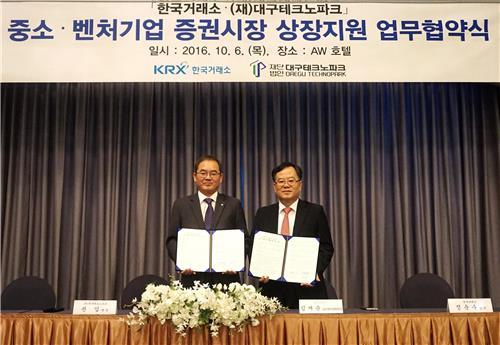 한국거래소-대구테크노파크, 중소·벤처기업 상장지원 위한 MOU