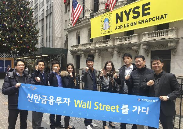 신한금융투자, 미국증시 탐방 프로젝트 '월스트리트를 가다' 진행