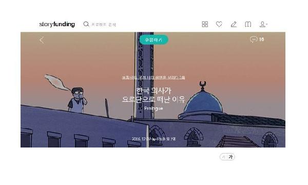 국경없는의사회 한국, '보통남자, 국경 너머 생명을 살리다' 스토리펀딩
