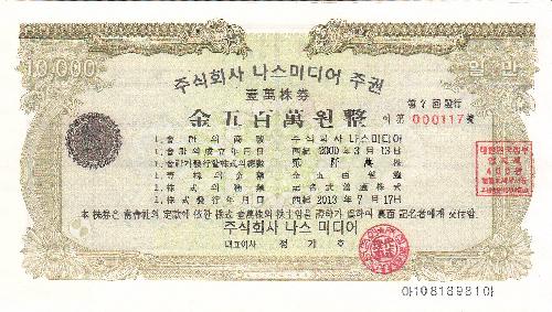 예탁결제원, '나스미디어' 위조주권 발견