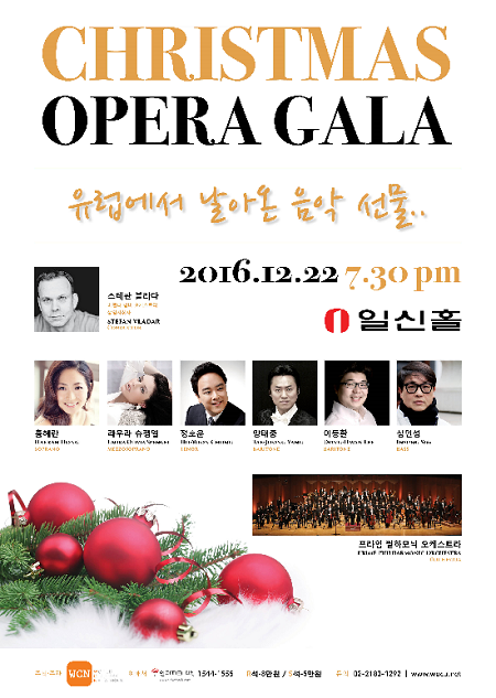 WCN 소속 아티스트 출연, '크리스마스 갈라 콘서트' 개최