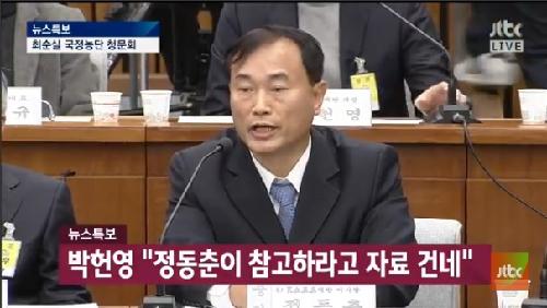 """""""롯데 출연금 70억 출연·반환, 최순실 지시에 안종범 따라"""""""