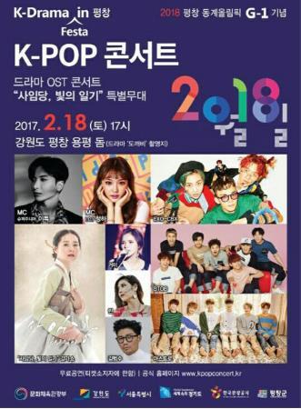 강원도 평창서 'K-Drama Festa in 평창' 개최