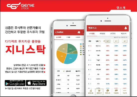 지니앤컴퍼니, 주식 투자 자문 앱 '지니스탁' 출시