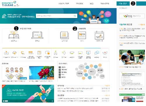 교육정보 통합사이트 에듀넷·티-클리어 오픈