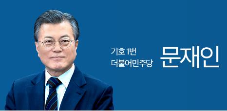 문승권 다산정보연구원 원장 등 교수·전문가 212명, 문재인 후보 지지선언