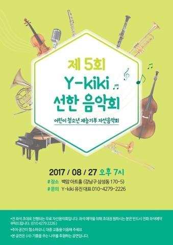 아이들의 꿈과 희망 담은 공연, 5번째 와이키키 선한 음악회