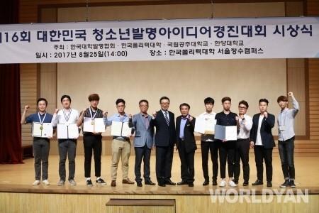 청소년 발명아이디어 경진대회 '폴리텍대 서울정수캠퍼스' 대상 수상