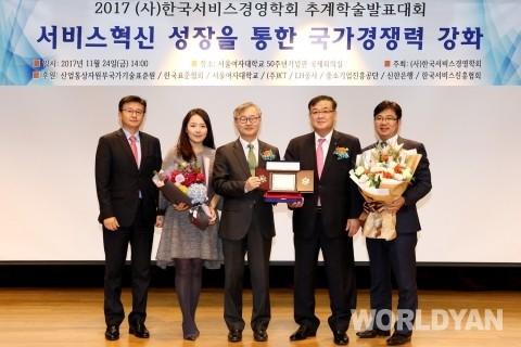 신한은행, 한국서비스경영 대상 수상