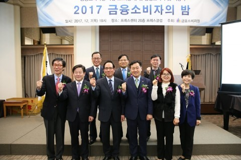 금소원, '2017 금융소비자 보호 시상식' 개최