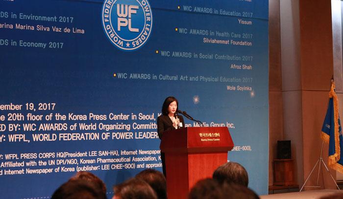 세계연맹, '2017 세계혁신공헌대상' 시상식 개최