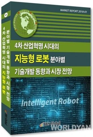 4차 산업혁명 시대 지능형 로봇 분야별 동향