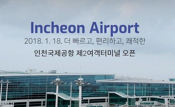 인천국제공항 제2여객터미널 18일 공식 개장