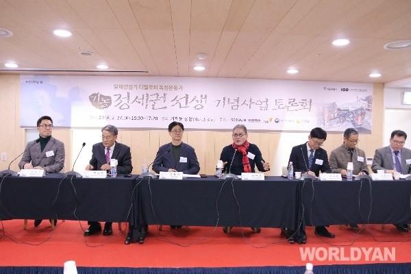 한국부동산개발협회, 일제강점기 디벨로퍼 독립운동가 정세권 기념사업 토론회